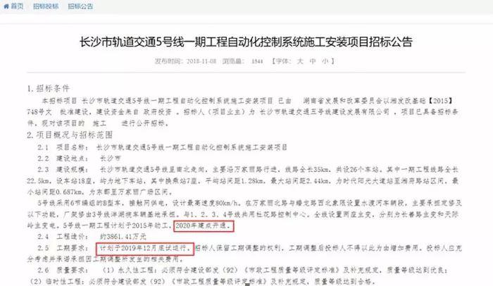 地铁5号线拟明年年底试运行 武广片区掀起抢房大战!