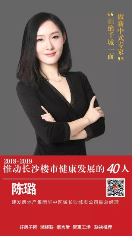 建發房產陳璐︰鑽研新中式,做專業領域最強!
