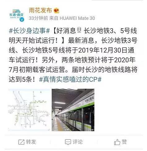 长沙地铁3、5号线今日试运行!具体出入口位置曝光 还有6号线新消息