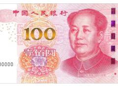 央行公布2015新版百元纸币