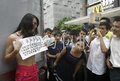 摩登女郎脱衣举牌力挺登报道歉教授 - 长沙市