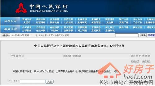 中国人民银行6月20日起上调人民币存款准备金