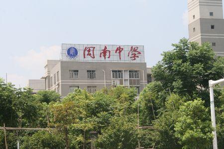 鹤壁市湘江中学logo
