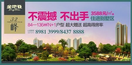 金地亚墅质高层组团32峰84—136㎡n 1户型3588元/㎡起