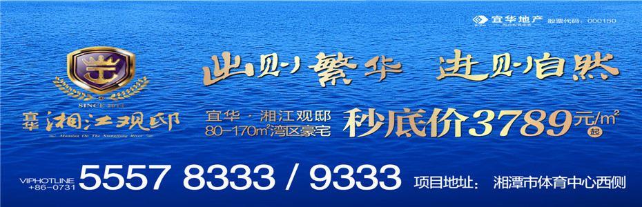 湘潭首席江景房宜华湘江观邸3789元/㎡起