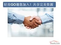 """""""好房GO""""房地产网络分销平台"""