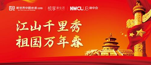 新中会沈阳会员服务中心祝福祖国喜迎65周岁华诞