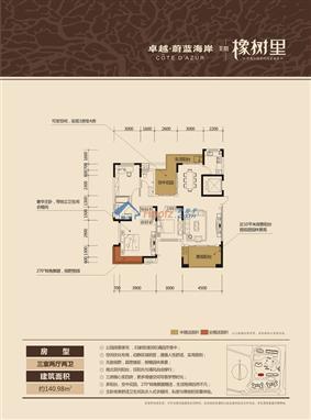 楼盘户型图--卓越·蔚蓝海岸详情-楼盘总览 - 好房子网