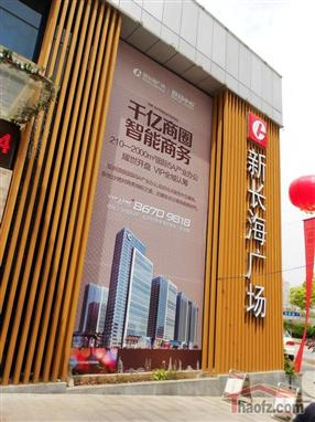 新长海广场