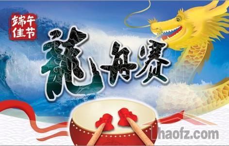 """端午节,看最现代--岳阳""""龙头祭"""""""
